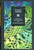 Лейбин Валерий - Словарь-справочник по психоанализу' обложка книги