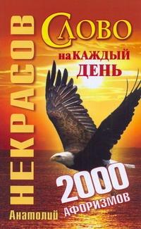 Слово на каждый день. 2000 афоризмов Некрасов А.А.