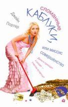 Портер Джейн - Сломанные каблуки, или Миссис Совершенство' обложка книги