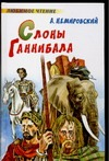 Немировский А.И. - Слоны Ганнибала' обложка книги