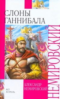 Немировский А.И. - Слоны Ганнибала обложка книги