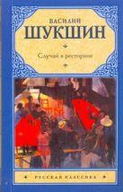 Шукшин В. М. - Случай в ресторане' обложка книги