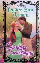 Уоррен Т.Э. - Случайная любовница' обложка книги