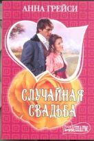 Грейси А. - Случайная свадьба' обложка книги