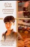 Усова Ю. - Случайный знакомый' обложка книги