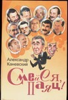 Каневский А. - Смейся, паяц!' обложка книги