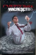 Видал Билл - Смертельное наследство' обложка книги