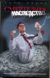 Видал Билл - Смертельное наследство обложка книги