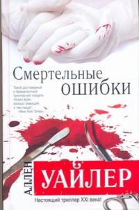 Смертельные ошибки Уайлер Аллен