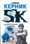 Керник Саймон - Смертельный бизнес' обложка книги