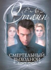 Стайн Р.Л. - Смертельный выходной обложка книги