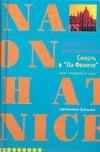 Леон Д. - Смерть в Ла-Фениче' обложка книги
