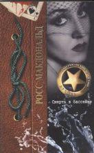 Макдональд Росс - Смерть в бассейне' обложка книги