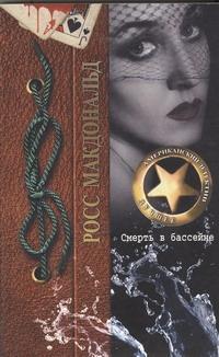Макдональд Росс - Смерть в бассейне обложка книги
