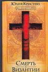 Смерть в Византии Кристева Юлия