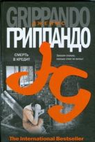 Гриппандо Д. - Смерть в кредит' обложка книги