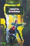 Вартанов С.С. - Смерть взаймы' обложка книги