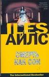 Айлс Г. - Смерть как сон' обложка книги