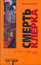 Кэмпбелл Фиона - Смерть клерка' обложка книги