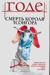 Годе Л. - Смерть короля Тсонгора' обложка книги