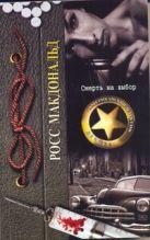 Макдональд Росс - Смерть на выбор' обложка книги