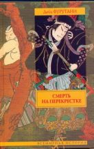 Фурутани Дейл - Смерть на перекрестке' обложка книги