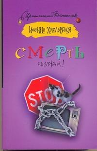 Хмелевская И. - Смерть пиявкам! обложка книги