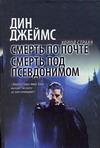 Джеймс Дин - Смерть по почте. Смерть под псевдонимом' обложка книги