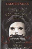 Хилл С. - Смерть под маской' обложка книги