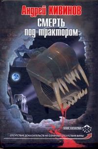Смерть под трактором Кивинов А.