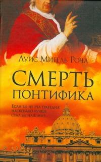 Смерть понтифика Роча Луис Мигел