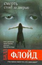Флойд Билл - Смерть стоит за дверью' обложка книги