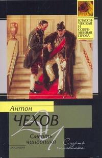 Смерть чиновника Чехов А. П.