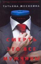 Москвина Т.В. - Смерть это все мужчины' обложка книги