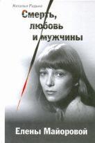 Радько Н.Е. - Смерть, любовь и мужчины Елены Майоровой' обложка книги