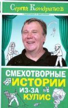 Кондратьев С.Л. - Смехотворные истории из-за кулис' обложка книги