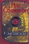 Стивенсон Н. - Смешенье [Барочный цикл] обложка книги