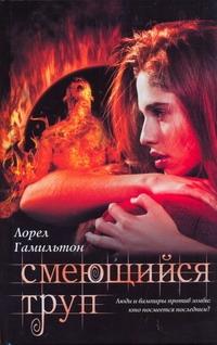Гамильтон Л. - Смеющийся труп обложка книги