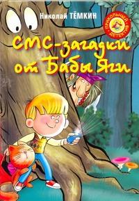 Темкин Н.М. - СМС-загадки от Бабы Яги обложка книги