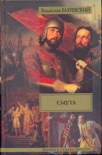 Смута Бахревский В.А.