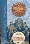 Скрынников Р.Г. - Смутное время. Крушение царства' обложка книги