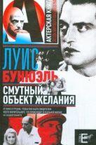 Бунюэль Луис - Смутный объект желаний' обложка книги