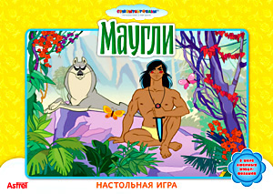 СМФ:Сказки:10868 Маугли