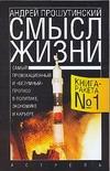 Прошутинский А. - Смысл жизни' обложка книги