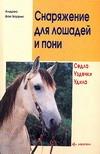 Боррис А.фон - Снаряжение для лошадей и пони' обложка книги