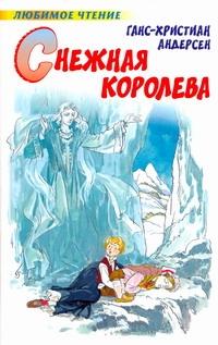 Снежная королева Андерсен Г.- Х.