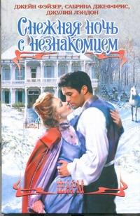 Фэйзер Д. Снежная ночь с незнакомцем лэндон д скандальная женитьба