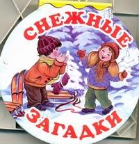 Снежные загадки Лагздынь Г.Р., Нитылкина Е., Смирнова Е.Р.