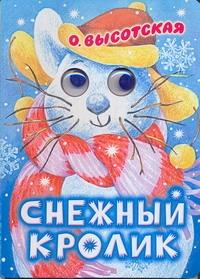 Снежный кролик Высотская О.И.