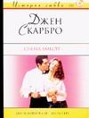Скарбро Д. - Снова вместе' обложка книги
